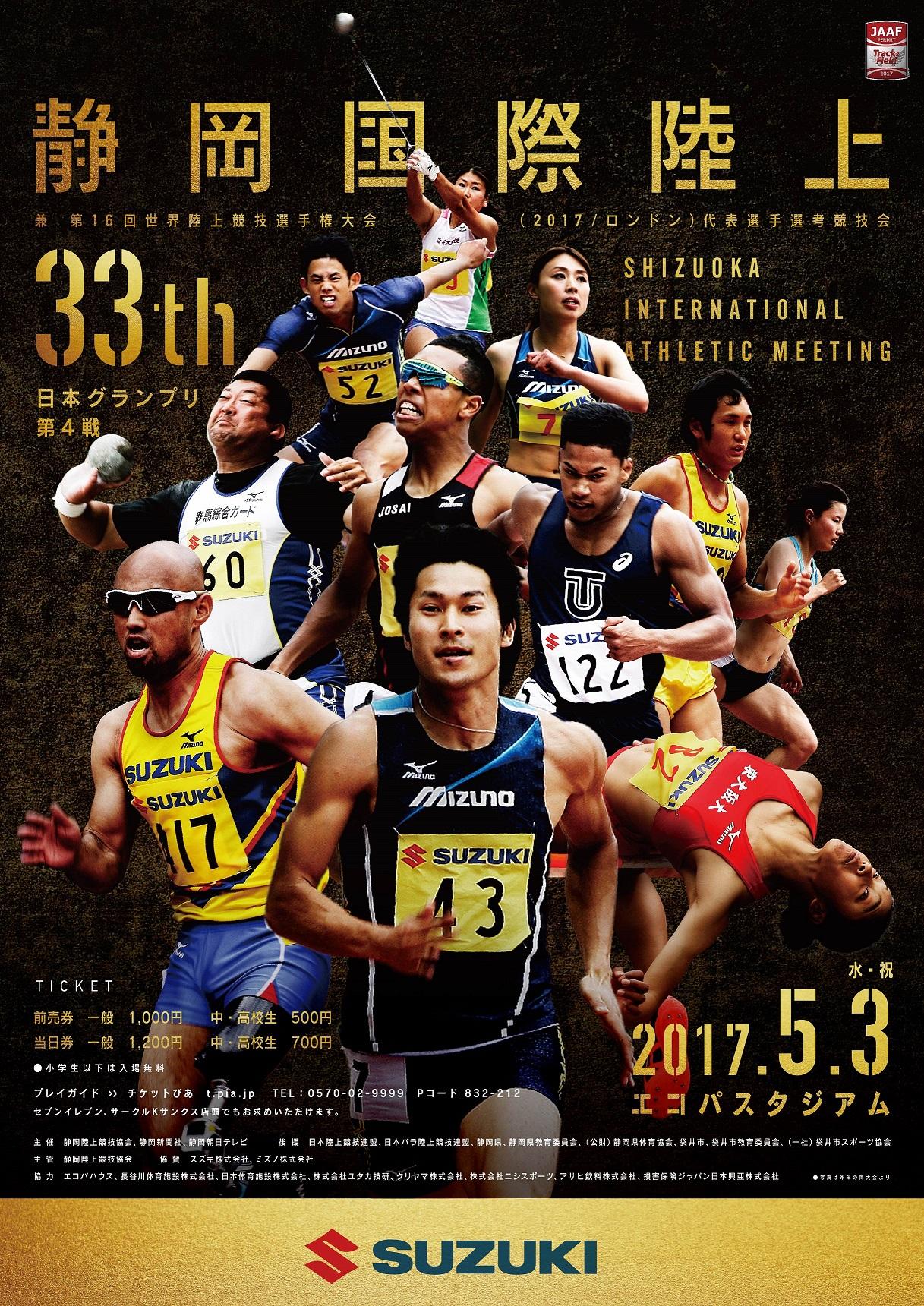 第33回 静岡国際陸上|エコパ公...
